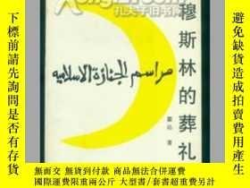 二手書博民逛書店罕見穆斯林的葬禮----(榮獲第三屆矛盾文學獎)。--0130Y