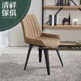 【新竹清祥家具】NRC-19RC04-現代輕奢磨砂椅 餐廳 客廳 休閒椅 餐椅 輕奢 現代 休閒椅