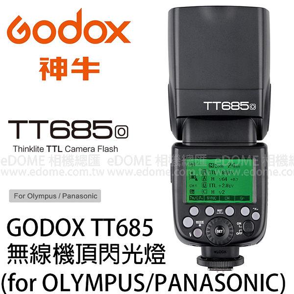 GODOX 神牛 TT685 TTL 機頂閃光燈 for OLYMPUS PANASONIC (免運 開年公司貨) MFT M4/3 TT685-O