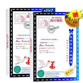 【買一送一】森田藥粧高純度玻尿酸面膜8入