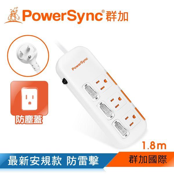 群加 PowerSync 三開三插滑蓋防塵防雷擊延長線/1.8m(TPS333DN9018)