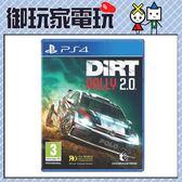 ★御玩家★現貨 PS4 大地長征 Dirt Rally 2.0  亞版 簡中英文版