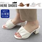 [Here Shoes]MIT台灣製 6cm拖鞋 優雅氣質一字寬帶抓皺 皮革方頭粗跟涼拖鞋 高跟涼鞋-KG1892