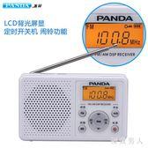 收音機 英語四六級聽力考試專用收音機調頻廣播學生高考便攜式fm迷你小型老人 LN6597【極致男人】