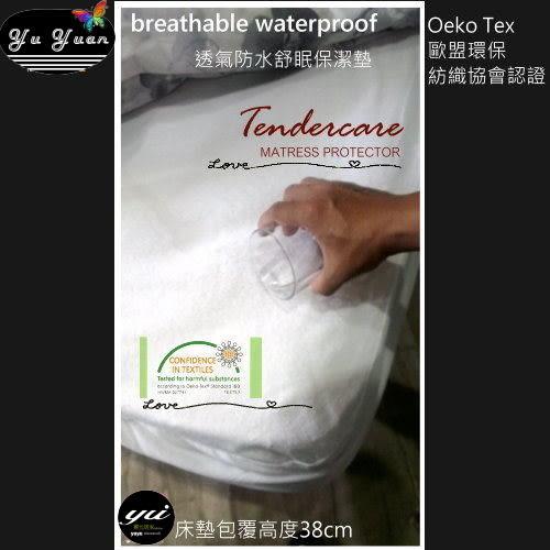 御元居家『透氣舒眠防水保潔墊』採用TPU超薄科技薄膜˙柔軟舒適˙防水透氣(3.5*6.2尺)