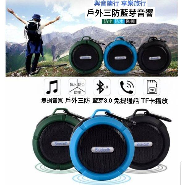藍芽喇叭 c6防水蓝芽音響 户外運動藍芽吸盤迷你藍芽喇叭 擴音器 手机車載低音炮小音箱-現貨