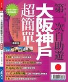 (二手書)第一次自助遊大阪神戶超簡單【最新版】2016