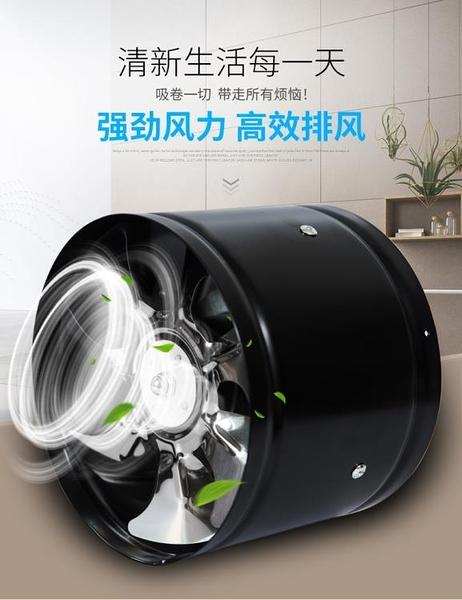 排氣扇廚房換氣扇衛生間管道風機強力抽風機家用排風扇4/6/7/8寸 陽光好物