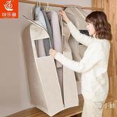 立體式可視西服套衣服防塵罩掛式大衣防塵袋衣罩家用掛衣袋子 【限時八五折】
