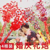 【4根裝】噴花筒彩帶結婚噴彩帶花瓣雨禮花炮婚禮禮炮【奈良優品】