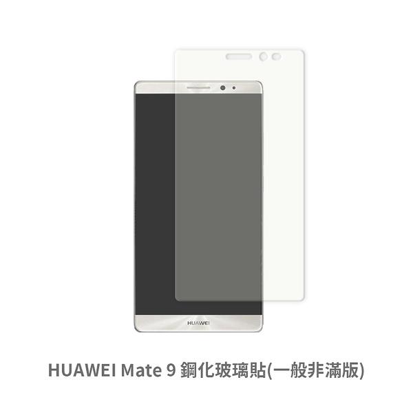 HUAWEI Mate 9 鋼化玻璃貼(一般非滿版) 保護貼 玻璃貼 抗防爆 鋼化玻璃膜 螢幕保護貼
