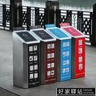 分類垃圾桶帶翻蓋商用戶外不銹鋼大號垃圾箱干濕分離按壓式果皮箱 -好家驛站