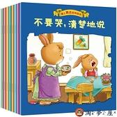 繪本兒童睡前故事寶寶情緒行為習慣管理培養益智玩具【淘夢屋】