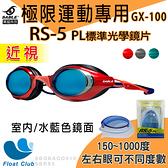 【SABLE黑貂】GX-100極限運動泳鏡xRS5標準光學近視鏡片 (請備註左右眼150~1000度)