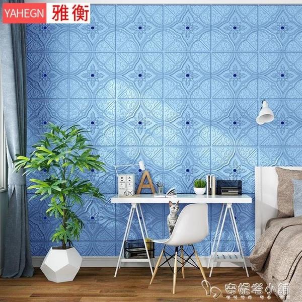 牆紙自黏3d立體牆貼臥室溫馨裝飾背景牆面壁紙泡沫磚防水防潮貼紙 安妮塔小铺