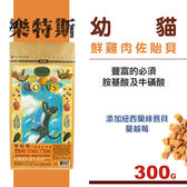 【SofyDOG】LOTUS樂特斯  鮮雞肉佐海洋貽貝 幼貓(300克)
