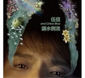 伍佰China Blue 讓水倒流正式版CD 購潮8 602577552090 10807