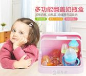 寶寶奶瓶儲存盒母嬰兒奶瓶食品碗筷收納箱餐具防塵保潔翻蓋儲存盒 極有家