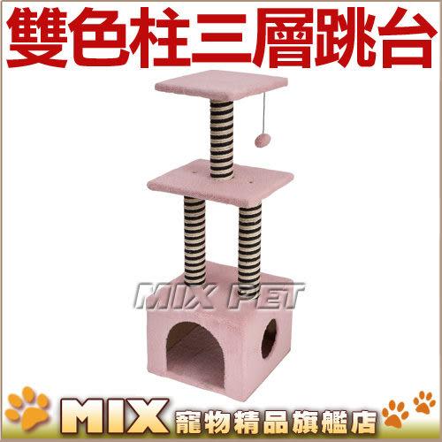 ◆MIX米克斯◆雙色柱三層貓跳台【0227】讓貓咪跳躍、玩耍、休憩三合一跳台