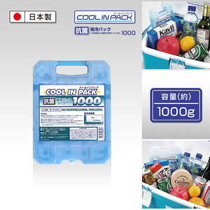 Montana日本製 i-beam 抗菌保冷冰磚 1000g
