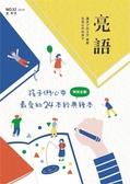 亮語:大小人專屬的語文生活誌 第32期:孩子們心中最愛的24本經典繪本