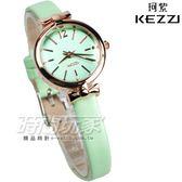 KEZZI珂紫 小巧精緻 蝴蝶結 纖細錶帶 小圓錶 女錶 學生錶 高質感皮革 淺綠色 KE1761綠