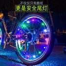 自行車燈夜騎風火輪單車輪胎七彩山地車車燈