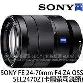 SONY FE 24-70mm F4 ZA OSS 鏡頭 (24期0利率 免運 台灣索尼公司貨 SEL2470Z) 全片幅 E 接環 防塵 防滴