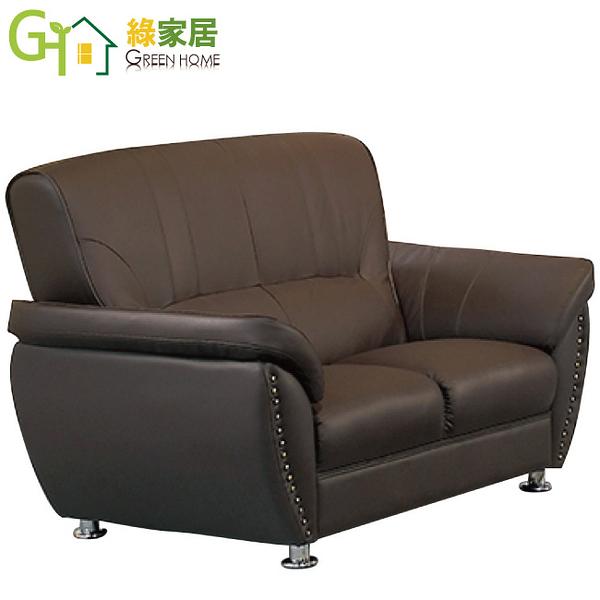 【綠家居】蘭沐思 雙人座厚皮革沙發