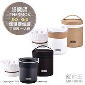 日本代購 THERMOS 膳魔師 JBS-360 一人份 微波 炊飯器 便當罐 便當盒 保溫瓶 煮飯 黑色 白色