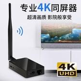 同屏器 無線HDMI同屏器4K高清傳輸蘋果安卓手機連接電視機投影儀同頻投屏 mks小宅女