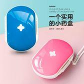 小藥盒便攜式迷你分裝隨身日本藥密封薬盒子