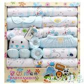 新年鉅惠 保暖加厚純棉嬰兒衣服新生兒禮盒秋冬季母嬰用品初生寶寶內衣套裝