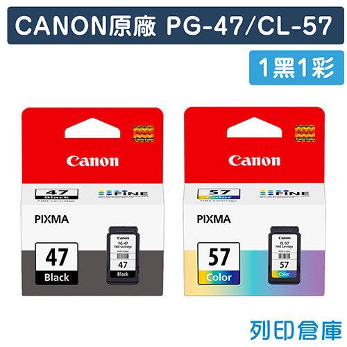 原廠墨水匣 CANON 1黑1彩 PG-47 + CL-57 /適用 CANON PIXMA E400