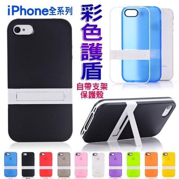蘋果iphone 6 5.5 TPU+PC支架保護套 彩色護盾保護殼 iphone6 Plus 半透明包邊保護硅膠殼