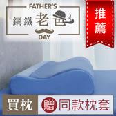 鋼鐵老爸-買枕贈專屬枕套