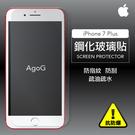 保護貼 玻璃貼 抗防爆 鋼化玻璃膜iPhone 7 Plus螢幕保護貼