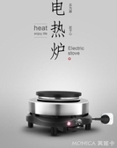 電熱爐發熱盤家用小型可調溫摩卡咖啡爐煮茶迷你爐電爐子實驗電新 莫妮卡