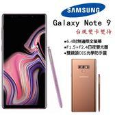 Samsung三星全新未拆封Galaxy Note9 6G/128G分期0利率(N960Fd/s台規) 門市現貨 保固一年