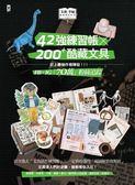 (二手書)文具手帖【偶爾相見特刊 3】:42強練習帳╳200Plus酷藏文具