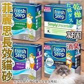 四個工作天出貨除了缺貨》美國fresh step》菲麗思長效貓砂25磅 (11.3kg)
