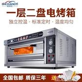 烤箱 斌創億電烤箱商用一層兩盤烘焙面包披薩蛋糕電烤爐大容量單層烘爐 MKS生活主義