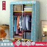 簡易衣櫃現代組裝摺疊布衣櫥簡約布藝加固鋼架加厚鋼管單人櫃子QM    西城故事