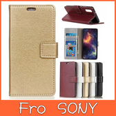 SONY Xperia 10 II Xperia1 II 荔枝紋皮套 手機皮套 插卡 支架 掀蓋殼 保護套