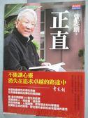 【書寶二手書T9/社會_HHD】正直_曾志朗