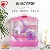 倉鼠籠 愛麗思IRIS 倉鼠籠子倉鼠用品彩色透明大倉鼠窩透氣雙層別墅 雙11