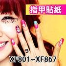 DIY韓式繽紛3D指甲貼(XF801~X...