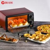 烤箱Goluxury/高樂士 12升多功能迷你電烤箱家用烘焙烤蛋糕烤肉小烤箱 220vJD 新品來襲