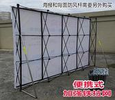 廣告展示架  加強鐵拉網展架折疊便攜式背景架噴繪簽名墻婚慶海報架KT板廣告架   igo