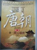 【書寶二手書T7/一般小說_HOV】這就是唐朝-第二季(卷一)開元盛世_王者覺仁